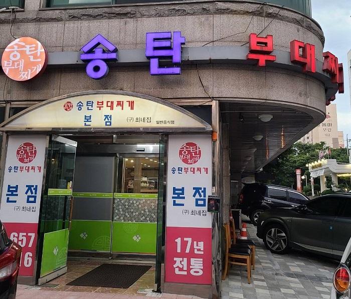 Songtan Budaejjiage(송탄부대찌개 비전)