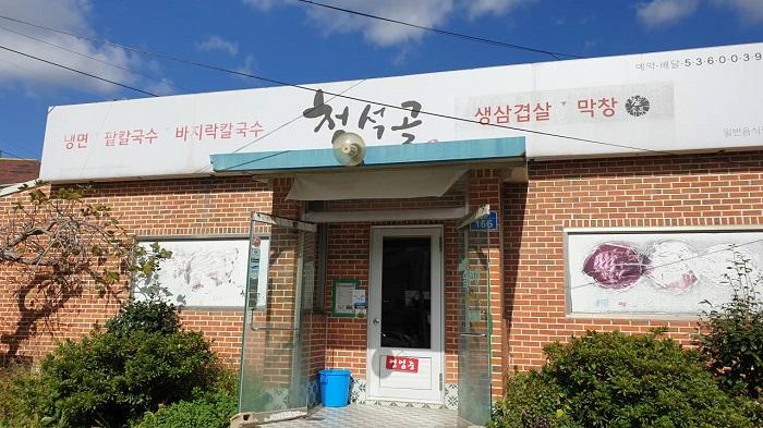 Cheongseokgol (청석골)