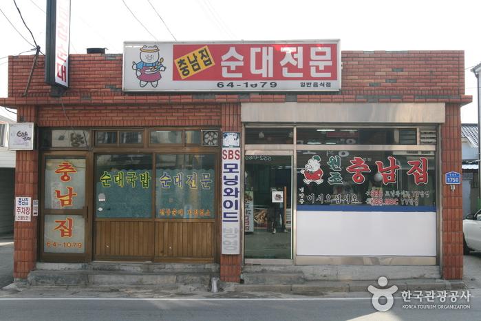 忠南チプ(충남집)