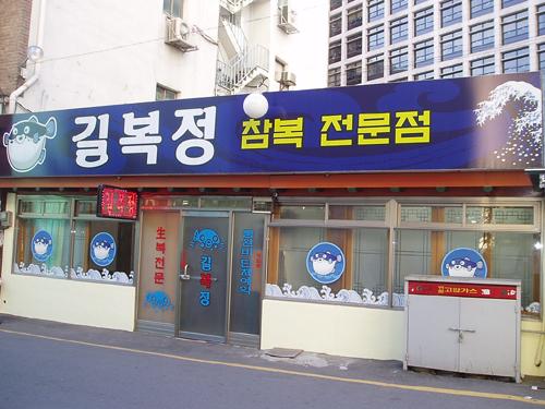キルボクチョン(길복정)