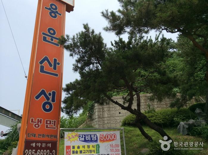 Yongun Sanseong (용운산성)