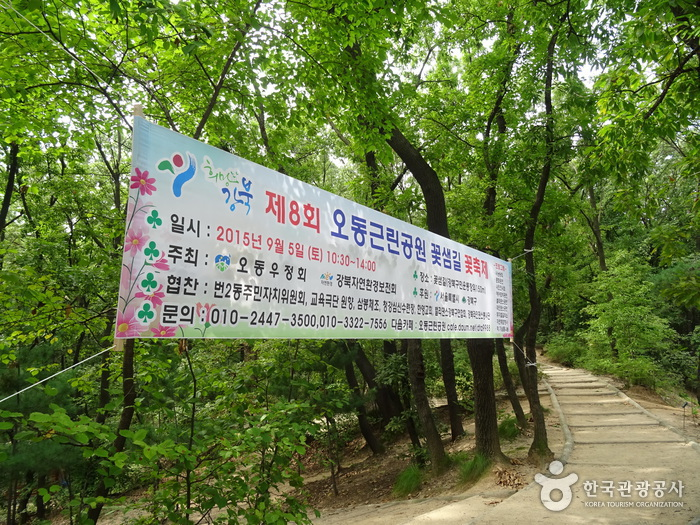 Odong-Park (오동근린공원)