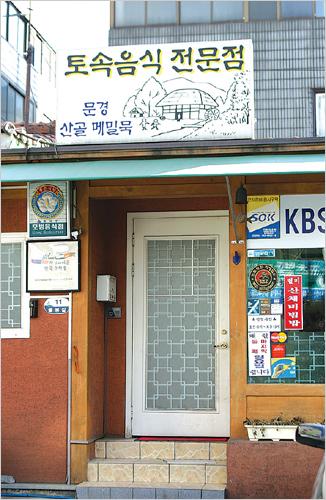 闻庆之家(闻庆山谷荞麦凉粉)<br>문경집(문경산골메밀묵)