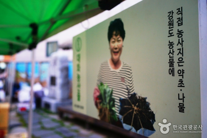 蓬坪5日市场 봉평5일장 / 봉평시장 (2, 7 일)