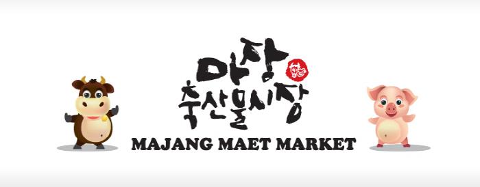 마장 축산물시장