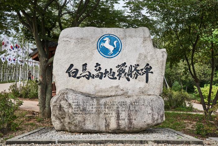 Denkmal und Gedenkhalle am Schlachtfeld Baengmagoji (백마고지 위령비와 기념관)