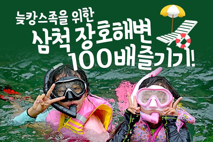 [여행 카드] 늦캉스족을 위한 삼척 장호해변 100배 즐기기!