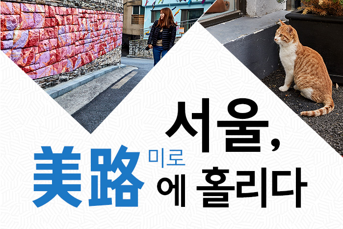 [여행 카드] 서울, 美路(미로)에 홀리다