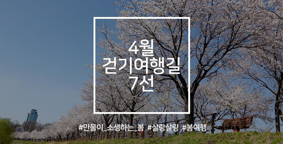 한국관광공사 추천 4월 걷기여행길, 따스한 봄 날씨와 어울리는 길