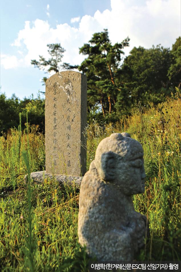 김득신 묘비와 동자석