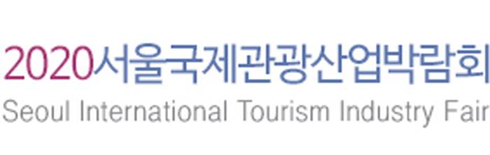 서울국제관광산업박람회 2020