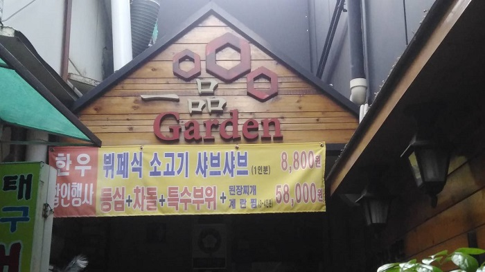 Ilpum Garden(일품가든)