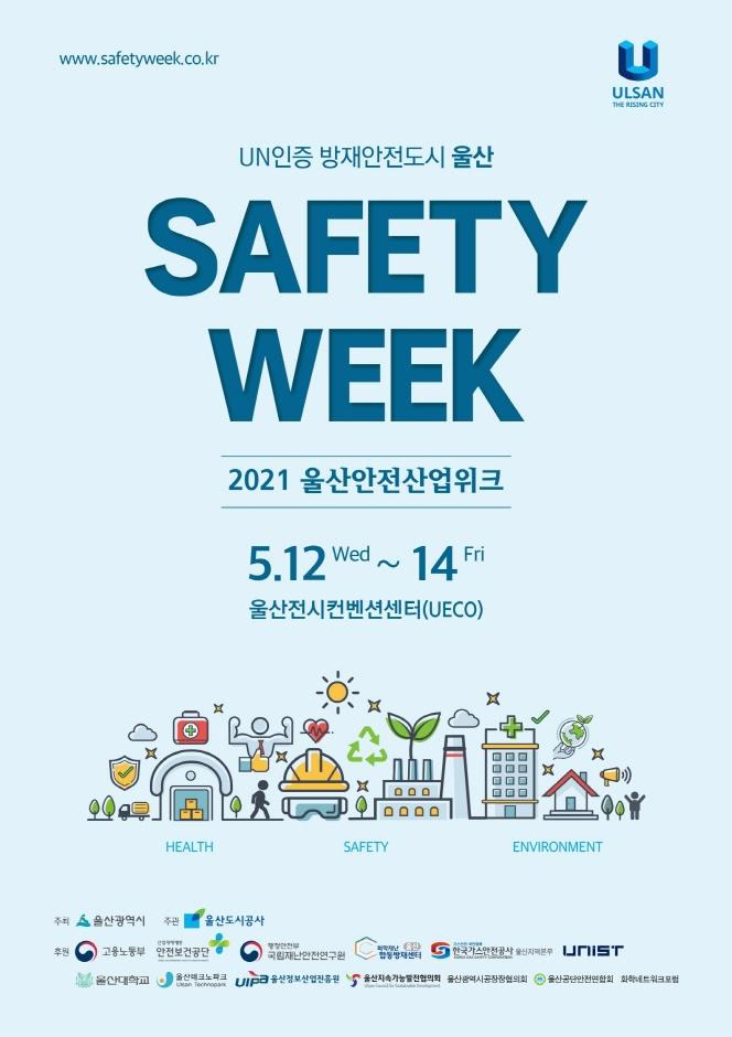 울산안전산업위크(SAFETY WEEK) 2021
