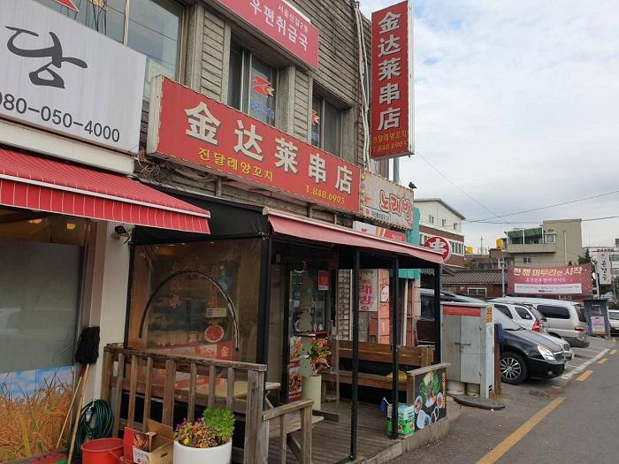 金達莱串店 ( 진달래양꼬치 )