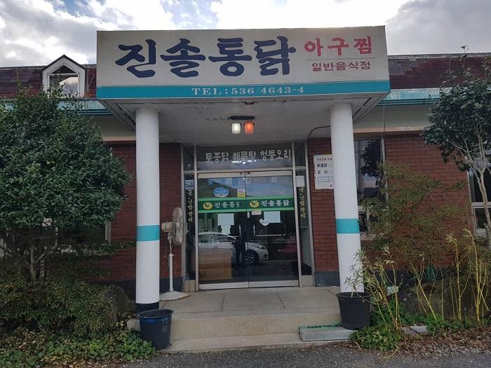 Jinsol Tongdak (진솔통닭)