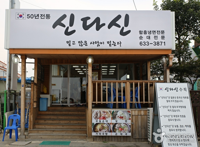 신다신식당