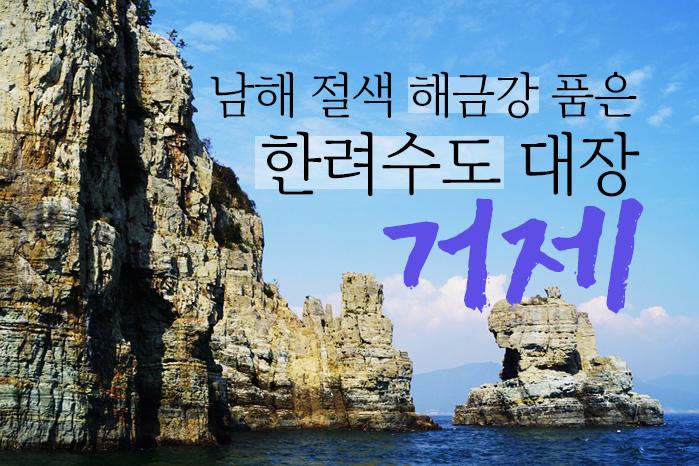 [여행 카드] 남해 절색 해금강 품은 한려수도 대장, 거제