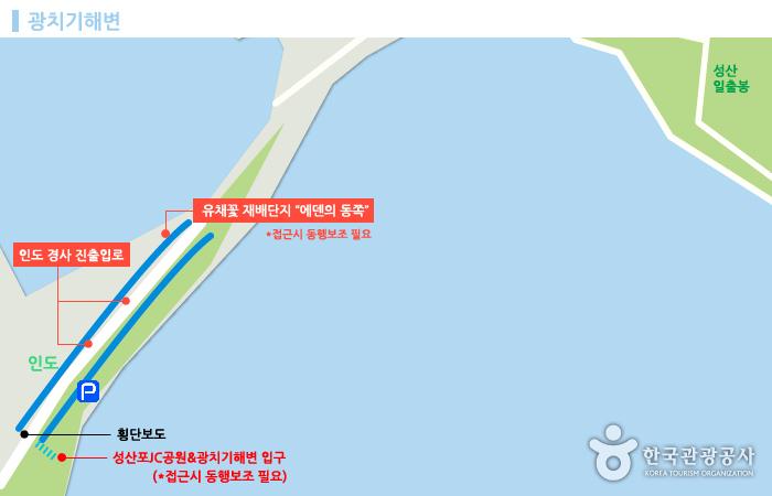 광치기 유채 구간 지도