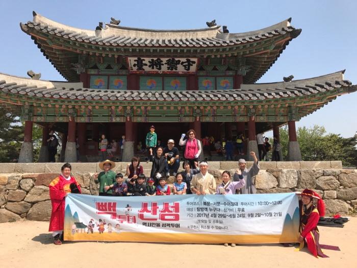 세계유산 남한산성 성곽투어 빽투더산성 2017