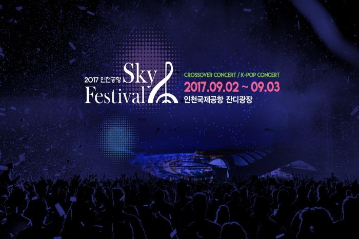 인천공항 SKY FESTIVAL 2017