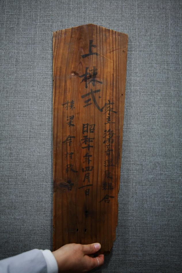 2006년 할매탕 철거 당시 발견된 상량판