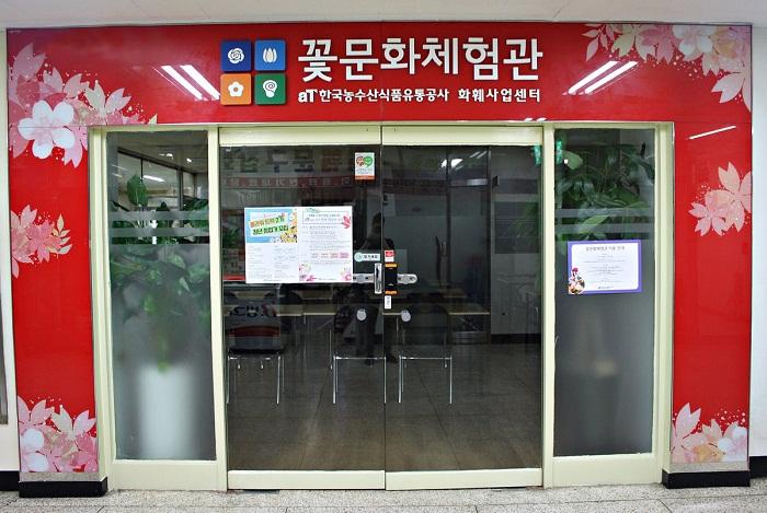 양재동 화훼공판장