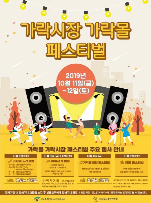 가락몰 페스티벌 2019
