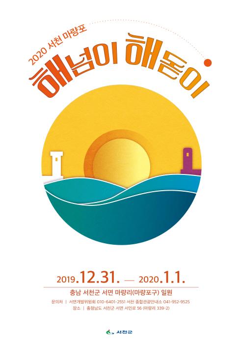서천 마량포 해넘이∙해돋이 2020