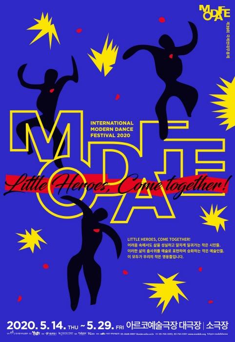 國際現代舞蹈節(MODAFE)<br>(국제현대무용제(MODAFE))