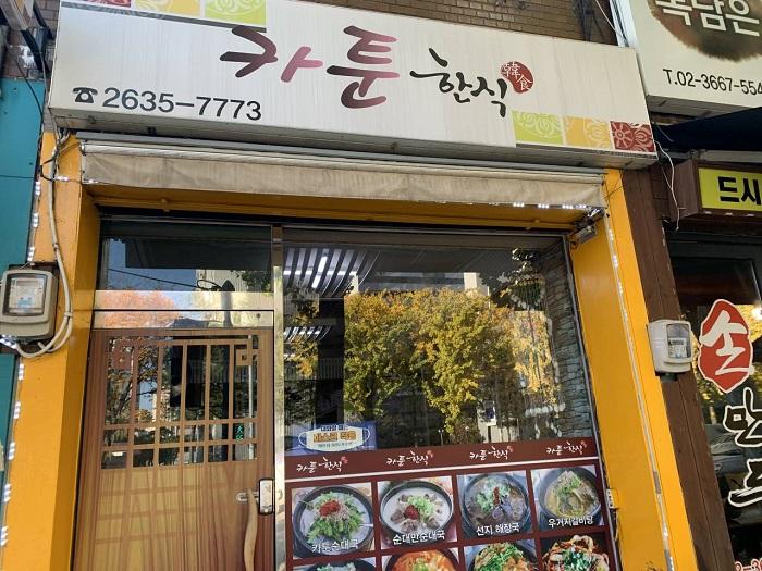カートゥーン韓食専門店 ( 카툰한식전문점 )