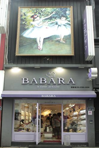 BABARA - Myeongdong Branch No.1 (바바라앤코 - 명동1호점)