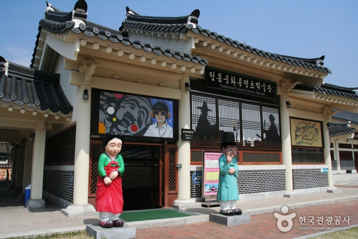 The Traditional Culture Contents Museum (전통문화콘텐츠박물관)