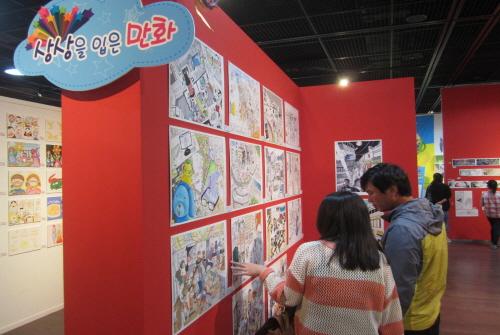 경남 만화·애니메이션페스티벌 2015