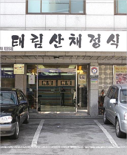 Taerim Sanchaejeongsik (태림 산채정식)