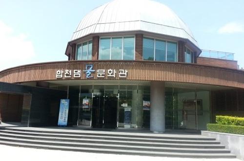 합천댐 물문화관
