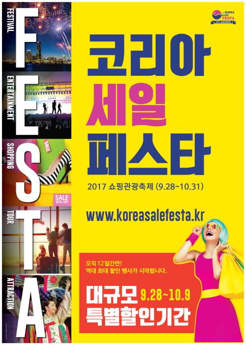 코리아세일페스타 (Korea Sale FESTA) 2017 사진3