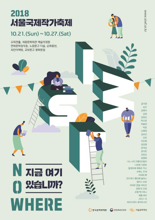 서울국제작가축제(2018 Seoul International Writers' Festival) 2018  사진2