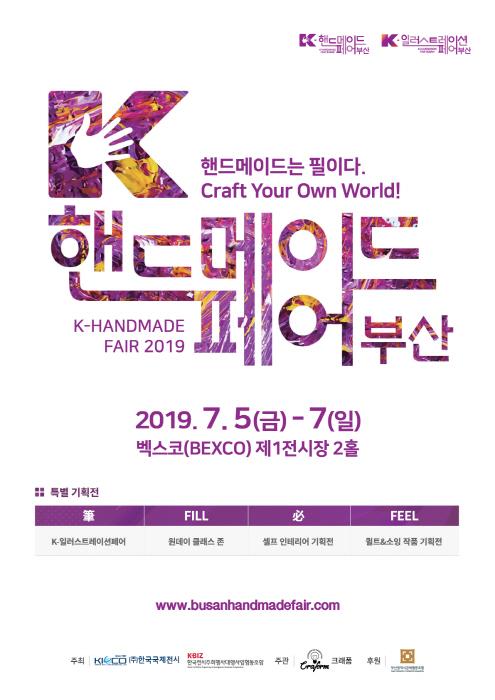 K-핸드메이드 & 일러스트레이션페어 부산 2019