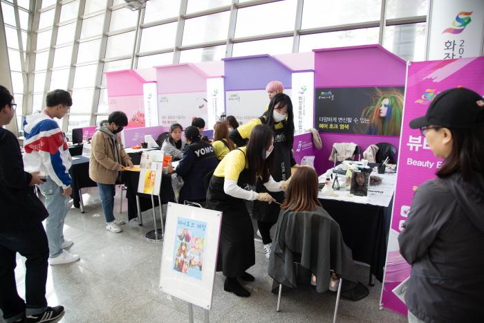五松國際化妝品及美容博覽會(오송화장품뷰티세계박람회)