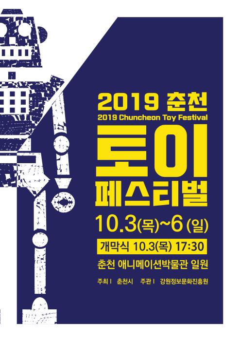 춘천토이페스티벌 2019