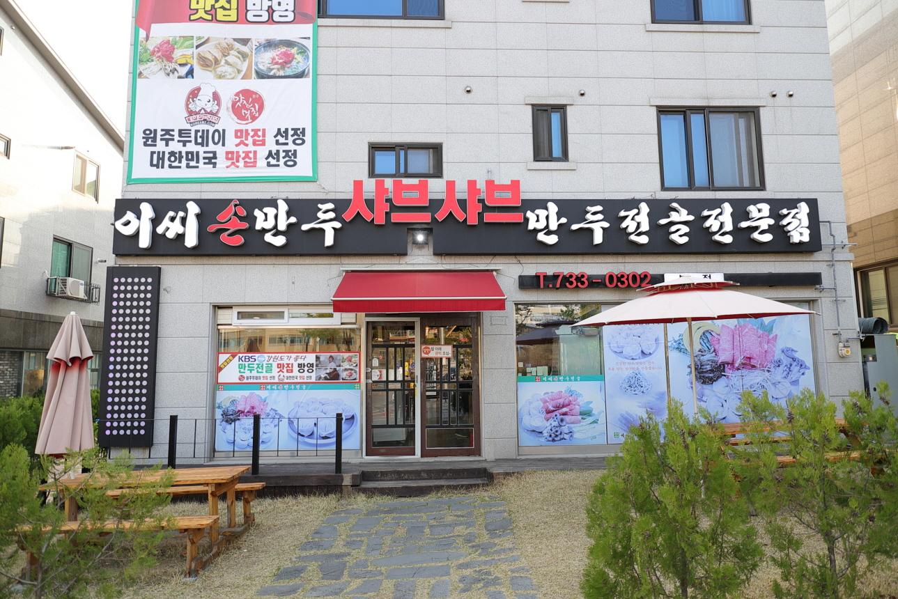 李氏手工饺子火锅(이씨손만두전골)