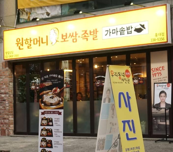Wonhalmeoni Bossam Hongdae Station<br>(원할머니보쌈 홍대역)