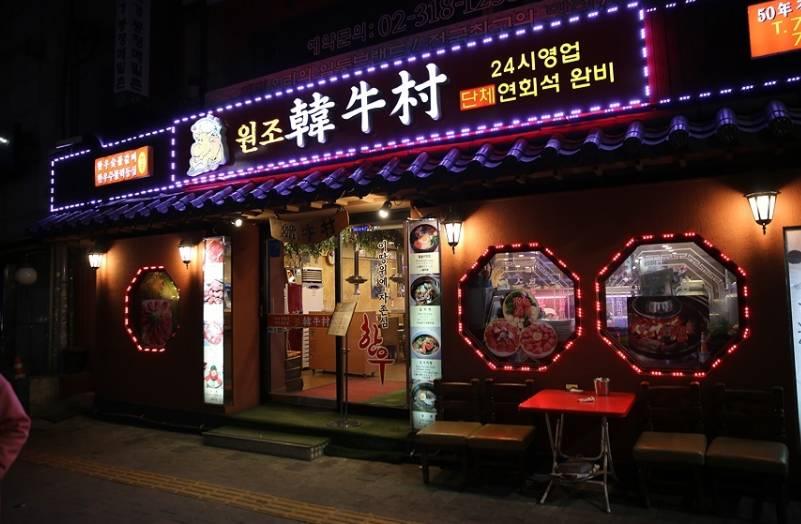 Myeongdong Hanwuchon(한우촌)
