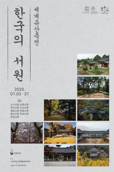 세계유산축전 한국의 서원 2020
