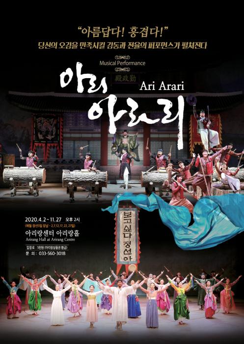 정선아리랑극 상설공연 '아리 아라리' 2020