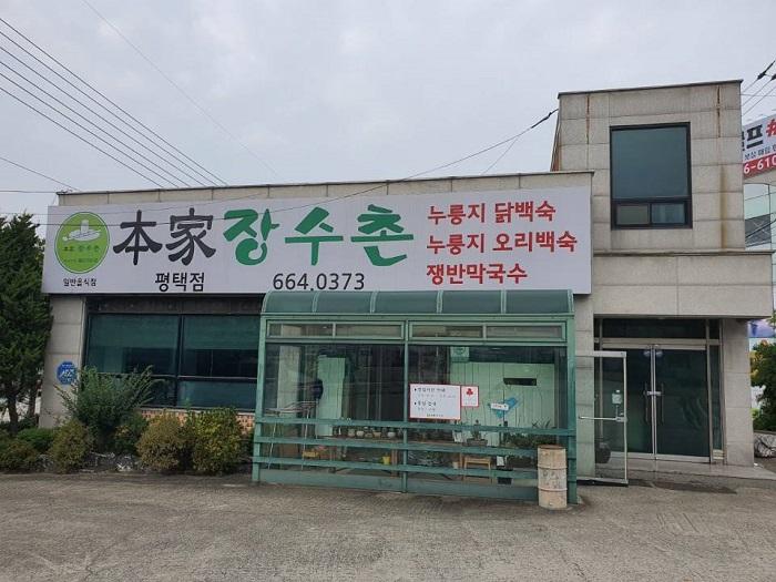 Bonga Jangsuchon(본가장수촌)