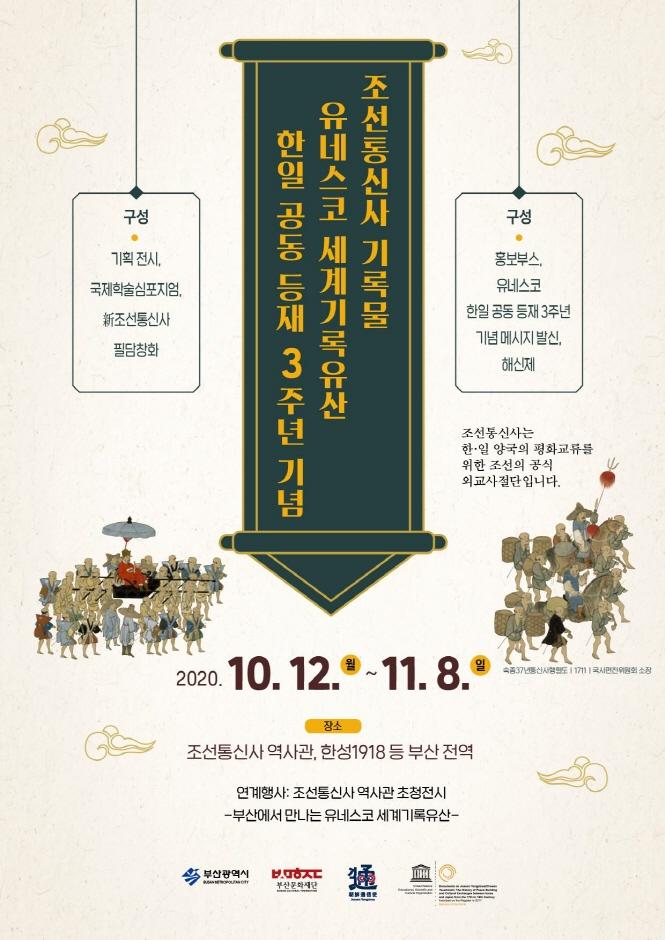 부산 조선통신사축제 2020