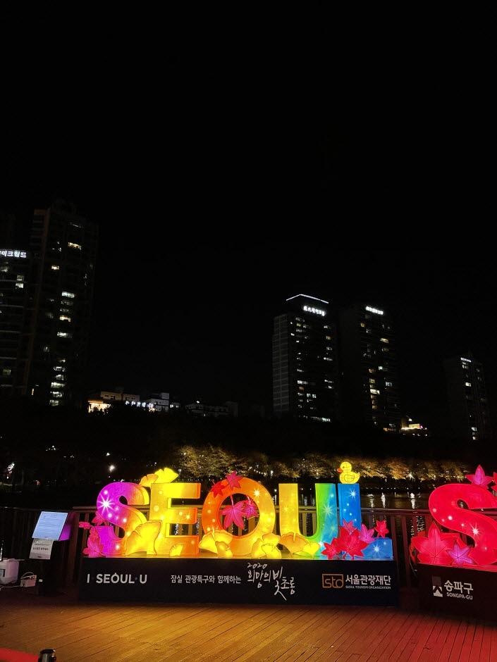 Laternenfestival Seoul (서울빛초롱축제)