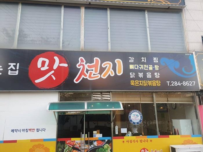 Matcheonji(맛천지)
