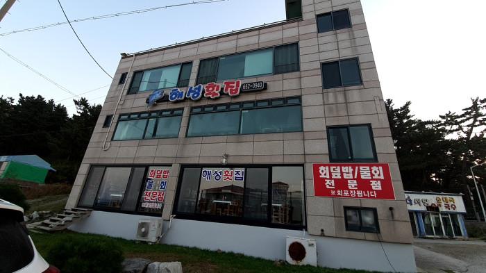Haeseong Hoetjip (해성횟집)
